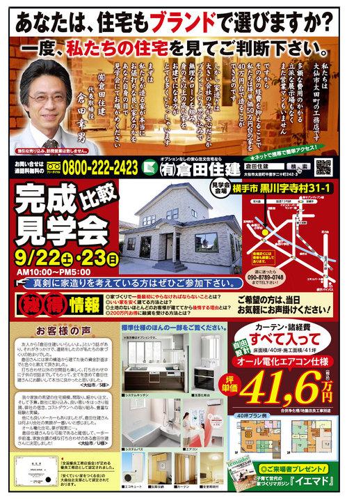 20120918_b.jpgのサムネール画像