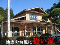 モノコック構造の家
