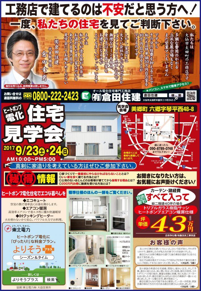 倉田住建見学会