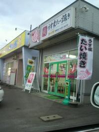 たい焼き屋.JPG