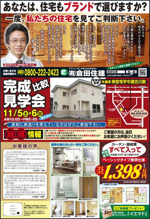 kengaku20111105.jpg