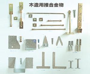 構造用建築金物 (耐震金物、ホールダウン金物)