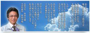 大仙市の工務店「倉田住建」