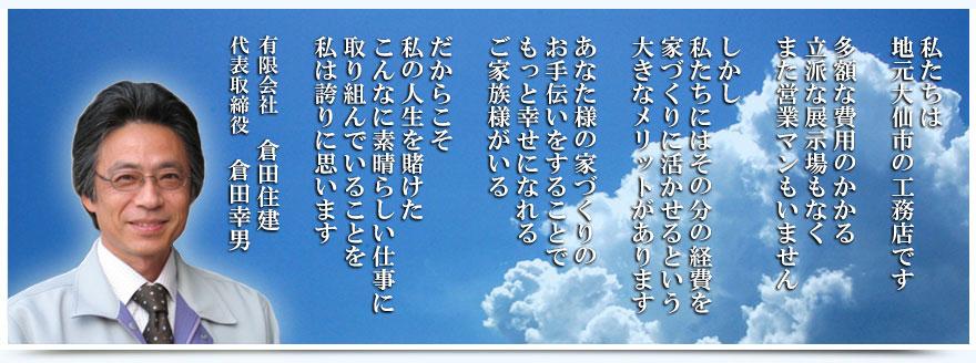 秋田県大仙市の工務店です。