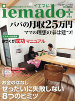 book_iemado2